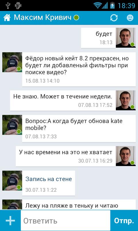Скачать приложения kate mobile для андроид