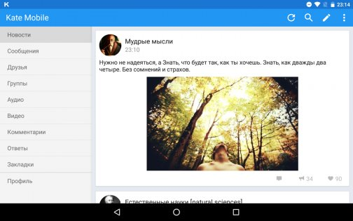 Kate Mobile 50.2. Скриншот 8