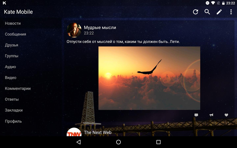 Скачать вконтакте kate mobile 49 для android, бесплатно.