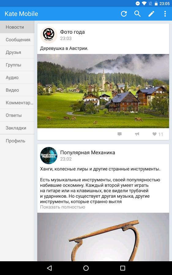 почему не грузит фото в kate mobile