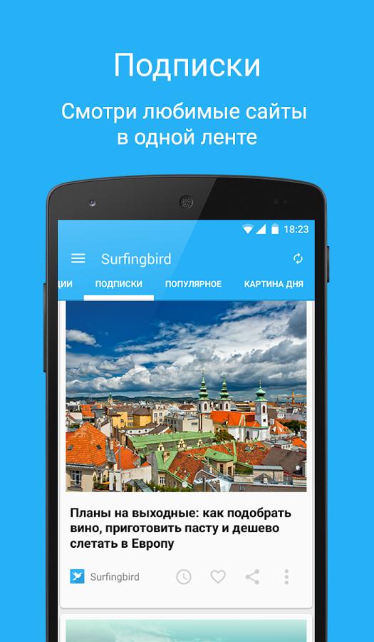 Скачать приложение surfingbird для андроид скачать программу вайбер на телефон