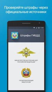Мобильное приложение для проверки штрафов гибдд с фотографиями
