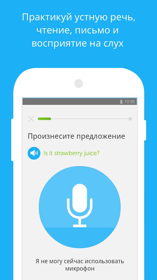 Скачать Duolingo 3 106 5 для Android