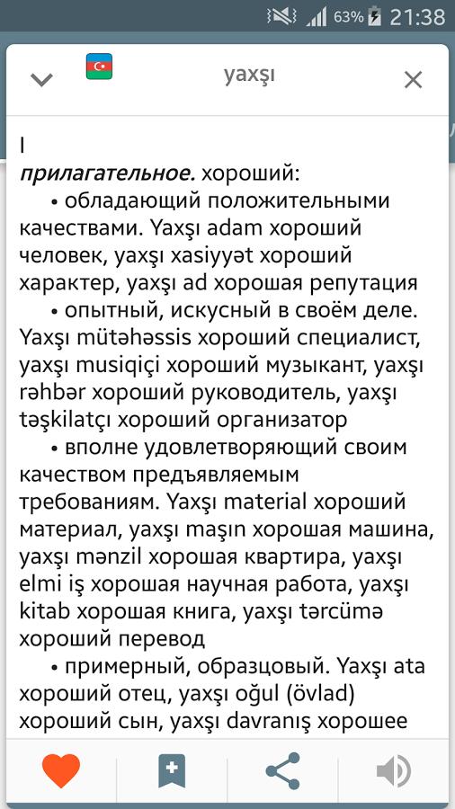 Перевод азербайджанский на русский [PUNIQRANDLINE-(au-dating-names.txt) 26