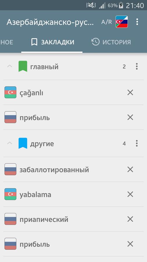 русский словарь программа скачать