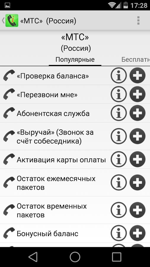 мобильный справочник мтс беларусь скачать бесплатно