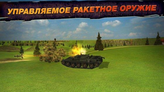 wild tanks online скачать на андроид