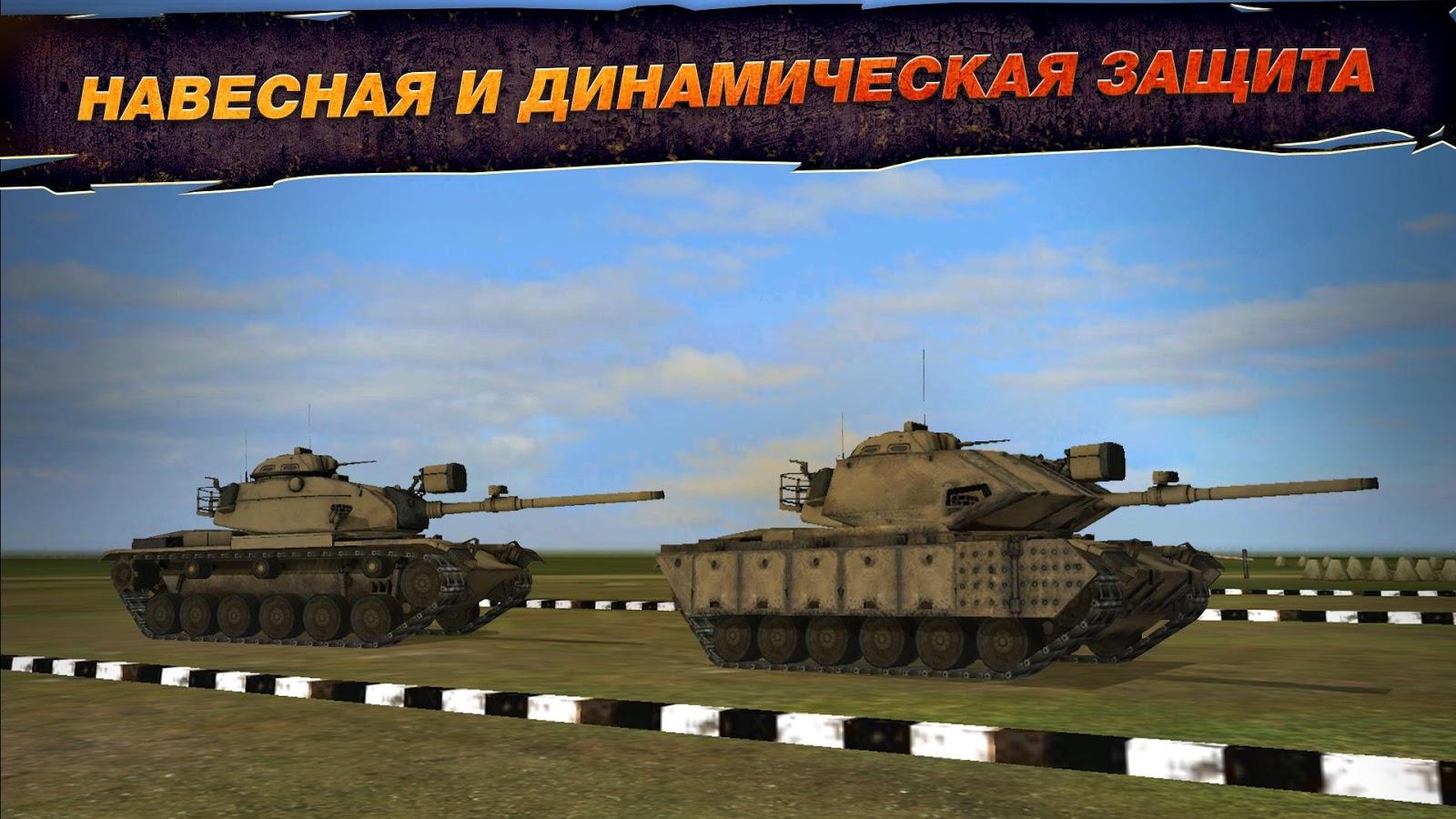 wild tanks online на андроид скачать