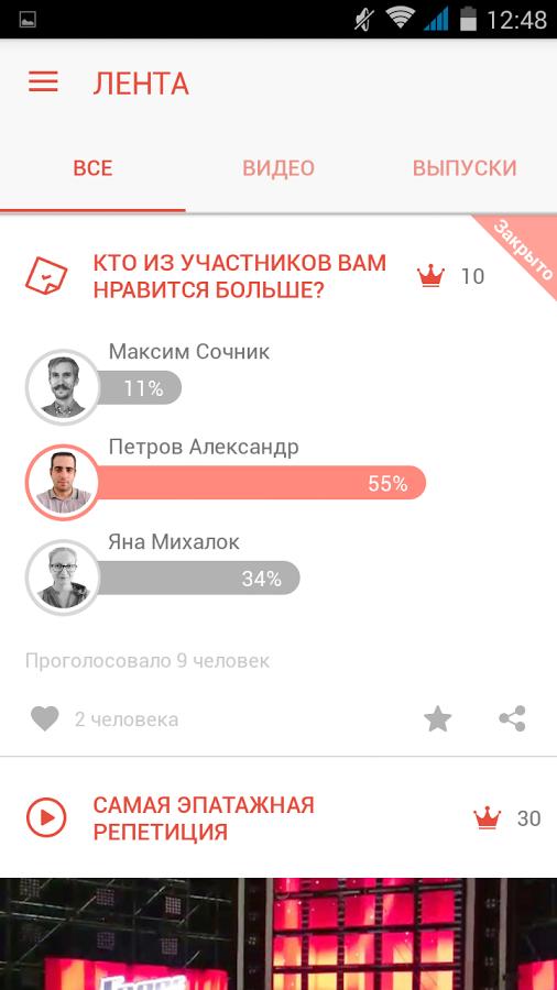 Проект голос приложение скачать