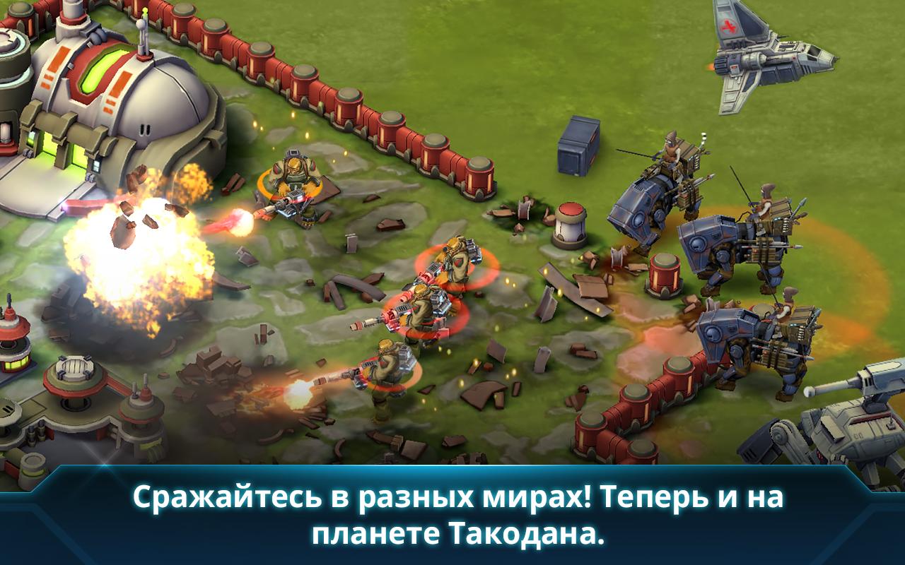 Скачать игру звездные войны стратегия на компьютер
