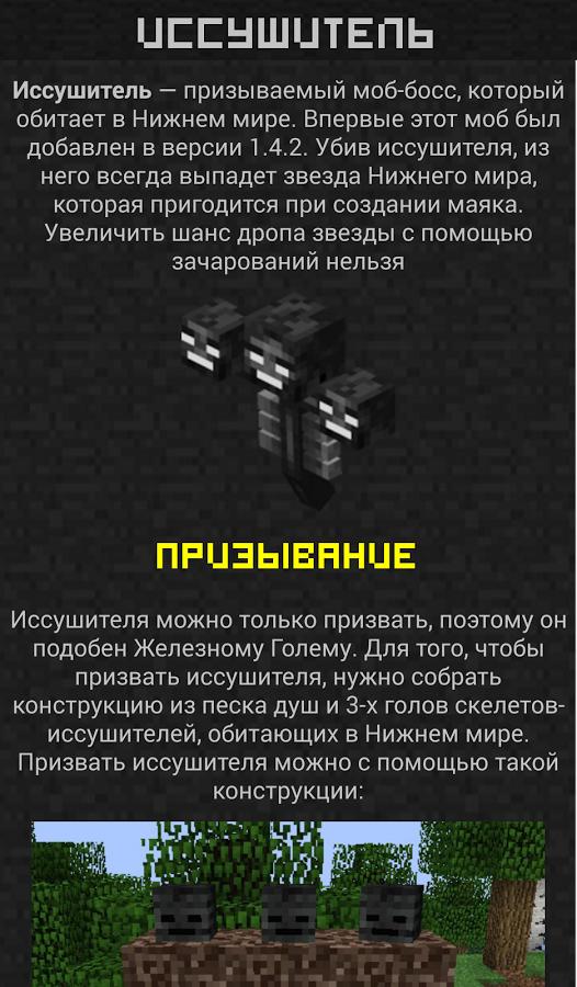 Скачать mineguide rus pro