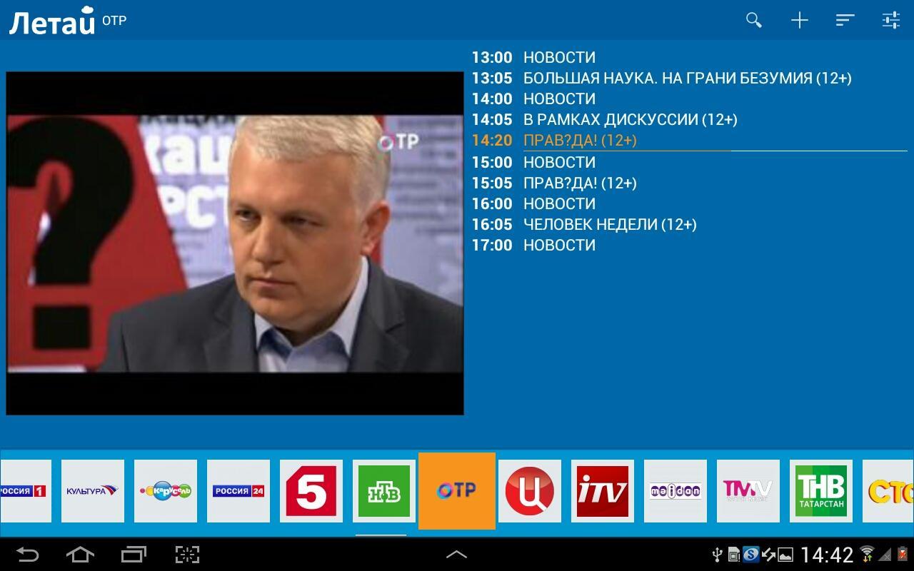 Программы на телевизор андроид