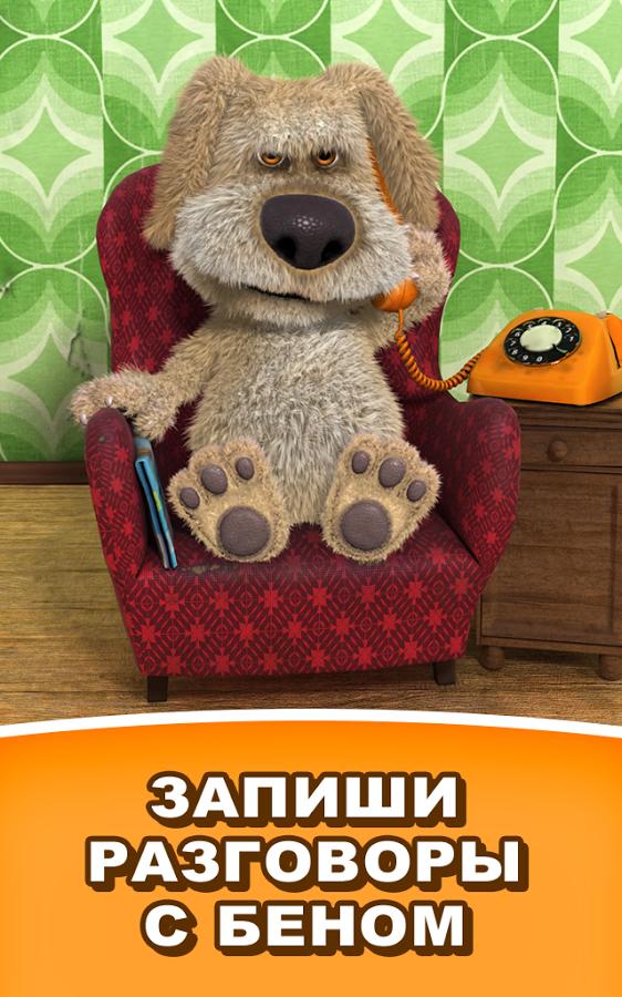 Скачать talking ben the dog 3. 5. 0. 11 для android.