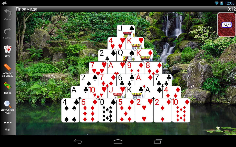 Пасьянс пирамида (pyramid) играть онлайн.