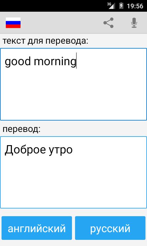 Скачать переводчик с английского на русский и обратно. Скачать.