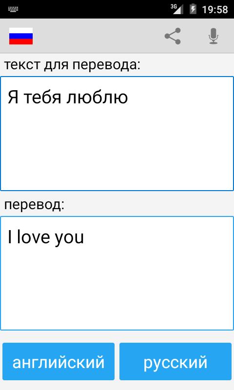 Скачать русско английский переводчик 9. 1 для android.