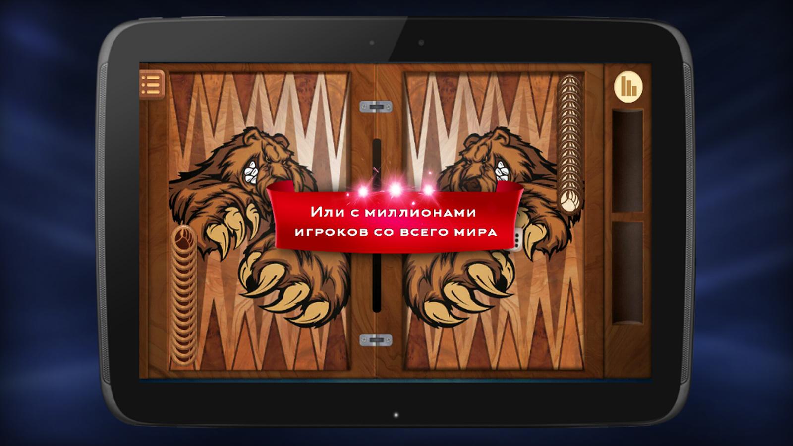 Длинные нарды для android » сайт о мобильных телефонах fly.