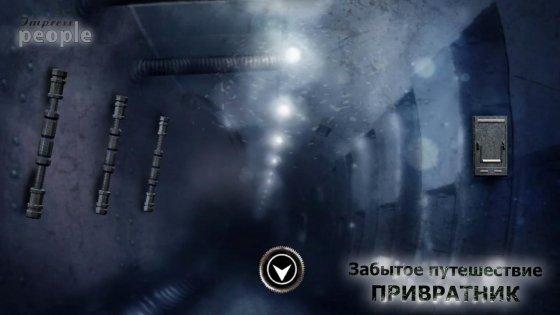 Забытое Путешествие 2: Привратник 2.2. Скриншот 1