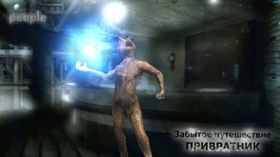 Забытое Путешествие 2: Привратник 2.2. Скриншот 3