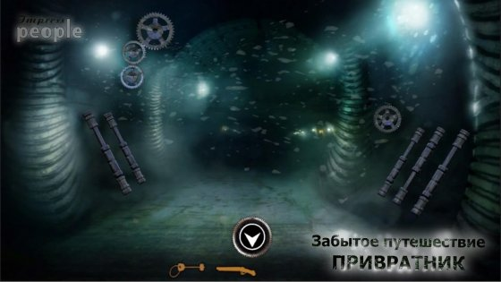 Забытое Путешествие 2: Привратник 2.2. Скриншот 5