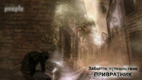 Забытое Путешествие 2: Привратник 2.2. Скриншот 9