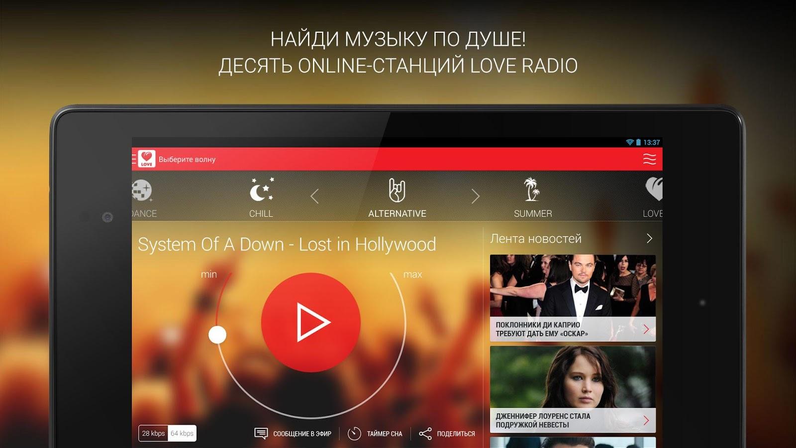 Скачать песни на радио лав mp3 русские