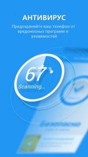 360 Security 4.5.8.3351. Скриншот 4