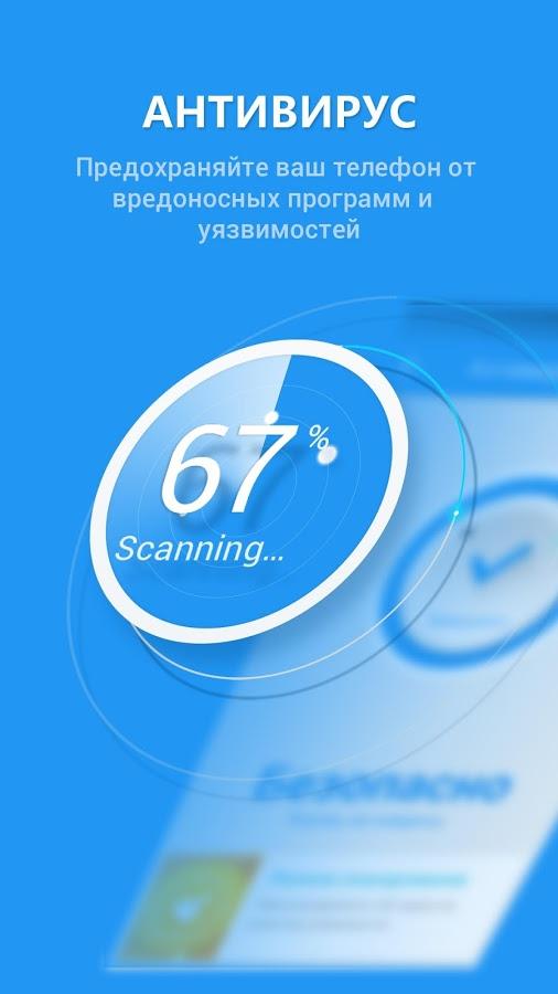 360 Mobile Security скачать на Андроид бесплатно Похожие статьи Android - скачать бесплатно