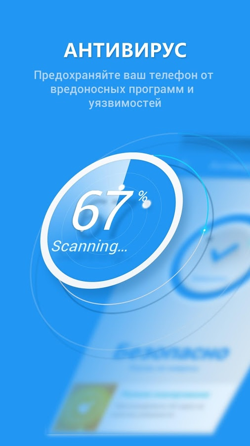 360 total security android apk