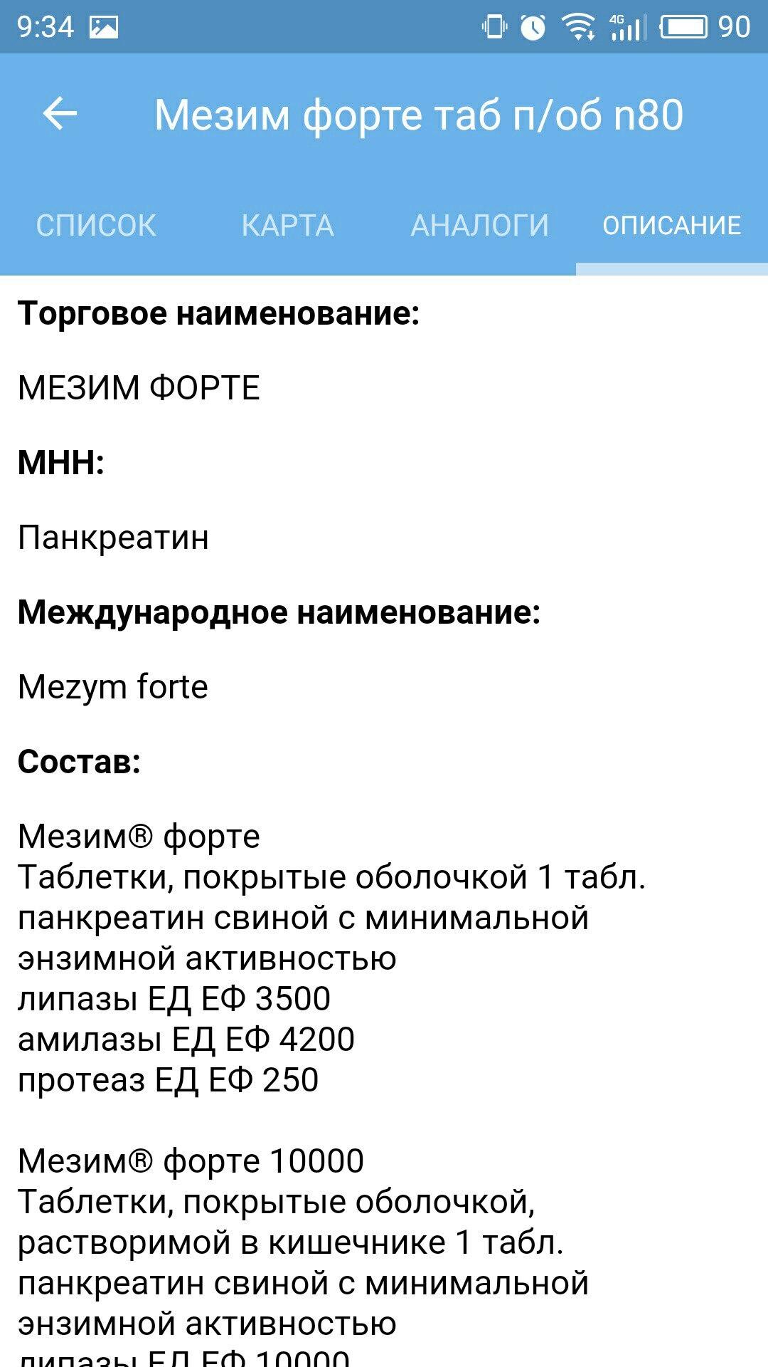 Скачать ЯндексНавигатор 361 для Android