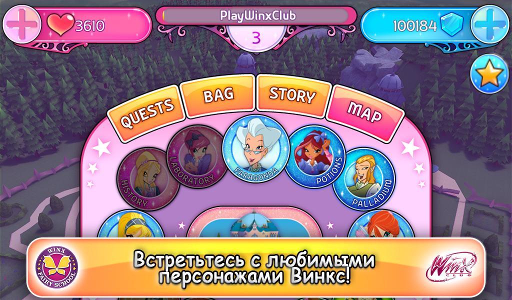 Винкс Игра Батерфликс Скачать - фото 3