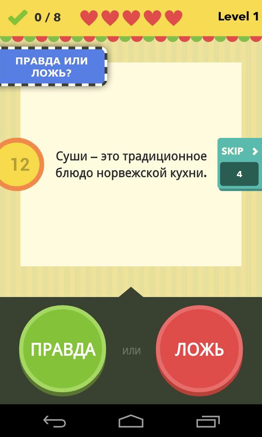 Скачать правда или ложь – игра на андроид взлом на деньги http.
