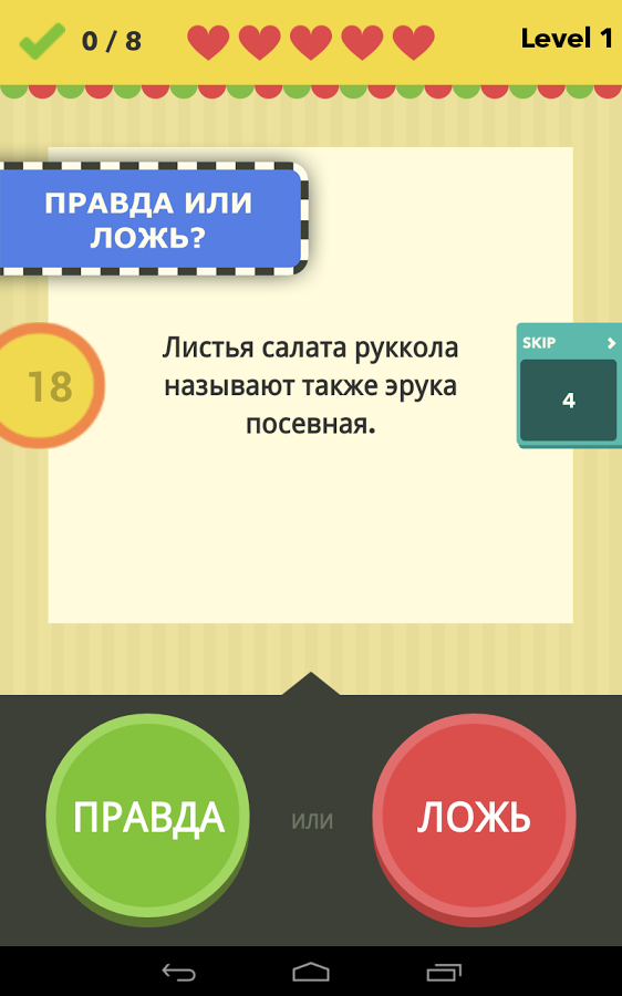 Правда или ложь игра apk download free trivia game for android.