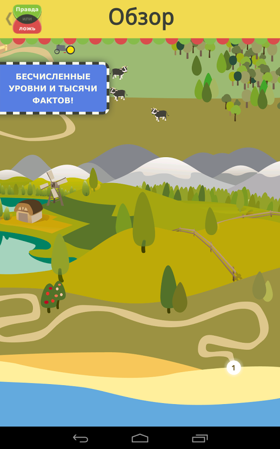 Правда или Ложь for Android Free Download - 9Apps