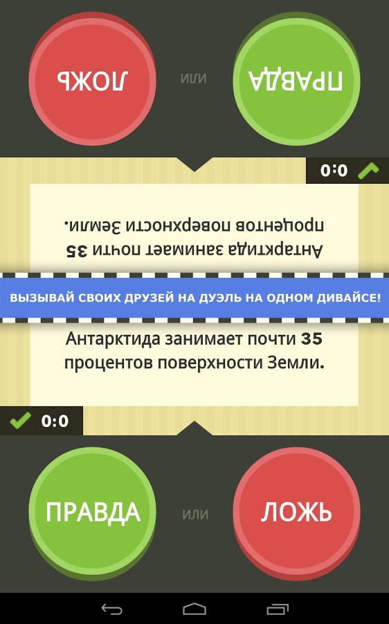 Игра на Андроид про вирус скачать бесплатно