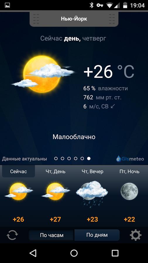 Gismeteo приложение для андроид скачать