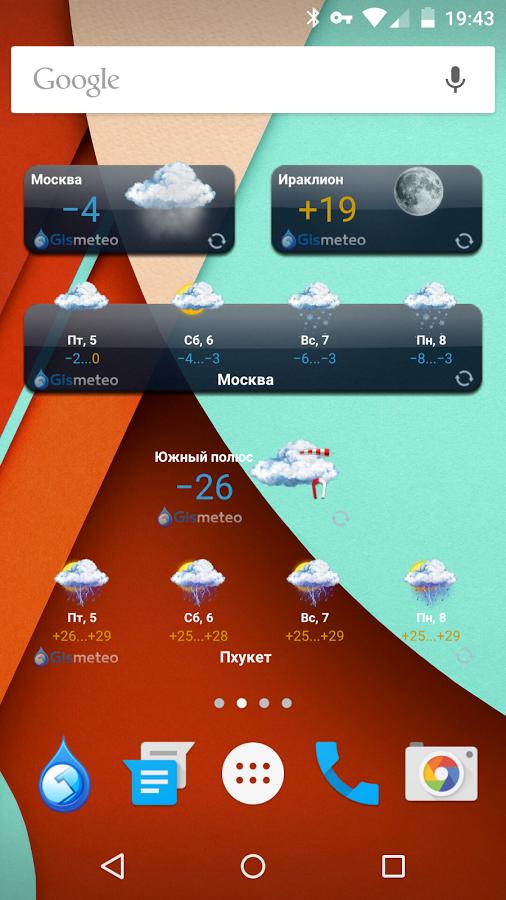 приложение гисметео на андроид скачать бесплатно - фото 5