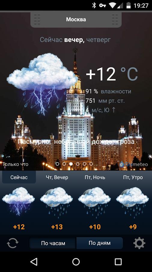 приложение гисметео на андроид скачать бесплатно - фото 3