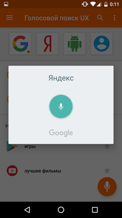 Скачать поисковик google.