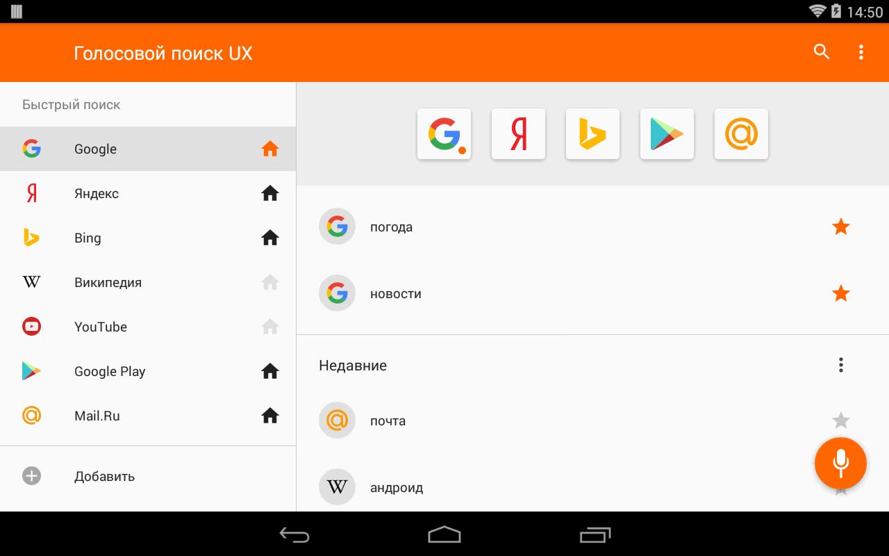 Google голосовой поиск андроид. Скачать приложение voice search.