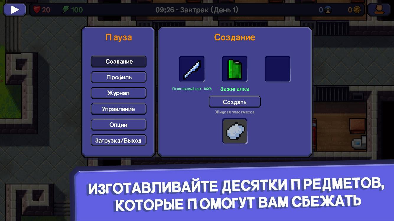 скачать the escapists на андроид на русском