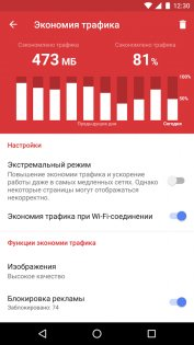 Opera Mini 25.0.2254.116879. Скриншот 5