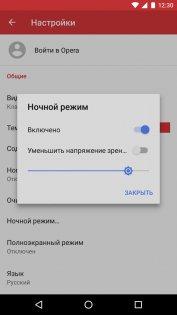 Opera Mini 35.1.2254.128344. Скриншот 7