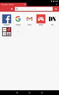 Opera Mini 30.0.2254.121028. Скриншот 11