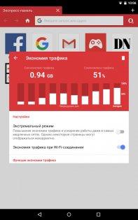 Opera Mini 30.0.2254.121028. Скриншот 12