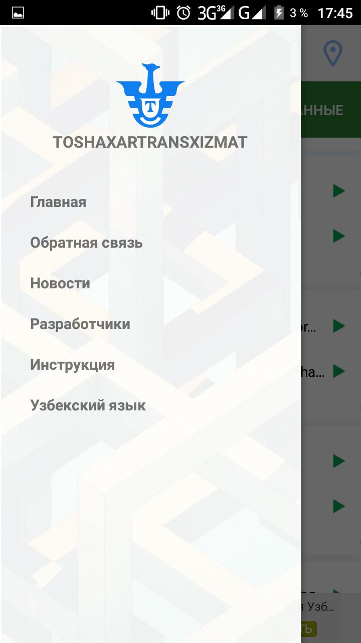 infobus кокшетау скачать