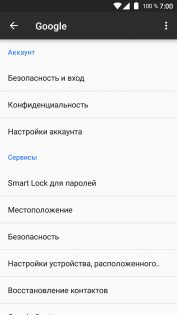 Сервисы Google Play 12.6.85 (040308-197041431). Скриншот 2