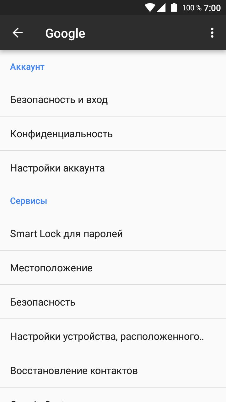 скачать сервисы google на андроид