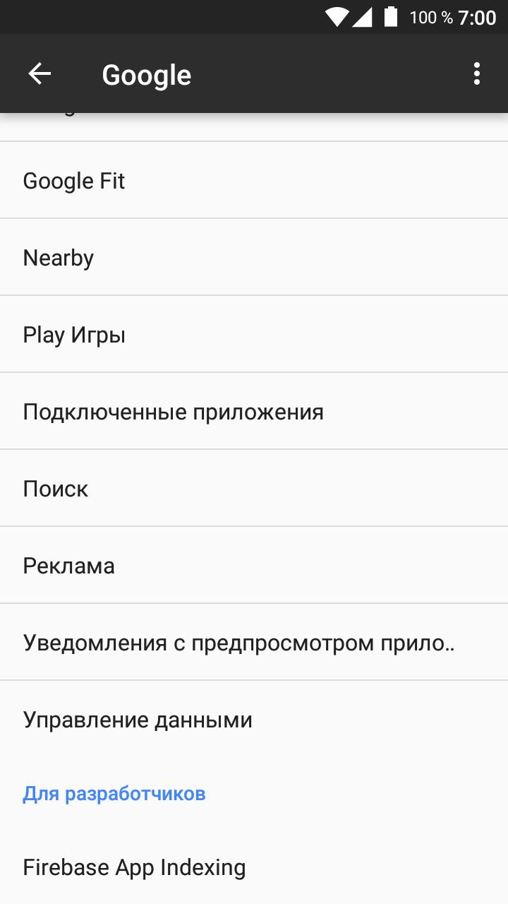 скачать приложение сервисы гугл плей