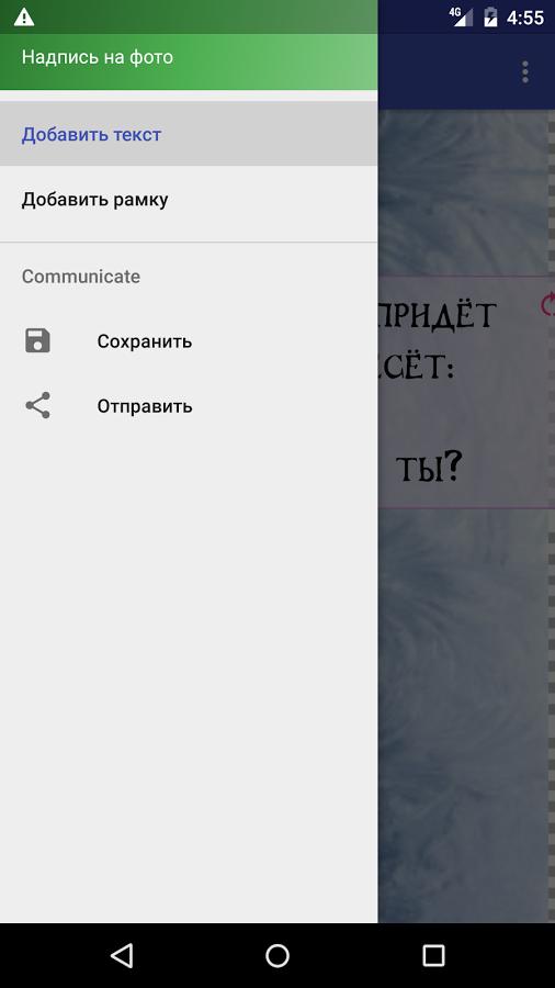 Надписи на картинках программа андроид, куму новым